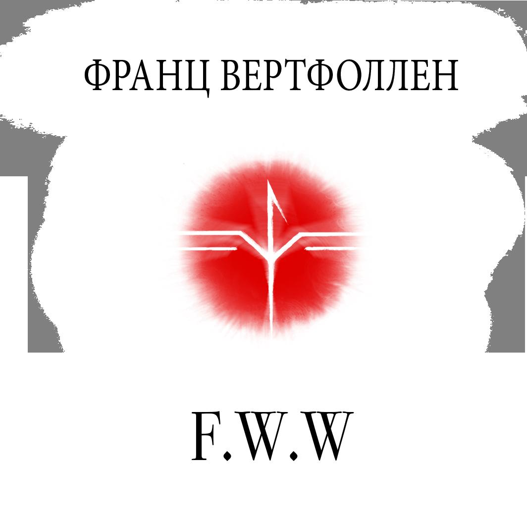 ФРАНЦ ВЕРТФОЛЛЕН НЕ КНИГА СКАЧАТЬ БЕСПЛАТНО