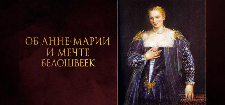 Об Анне-Марии и мечте белошвеек