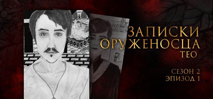 Записки оруженосца. Сезон 2. Серия 1.