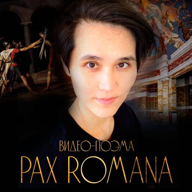 Видео-поэма Pax Romana